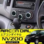 送料無料 日産車 NV200 バネット ノート E12 マーチ K13 対応 エアコンダイヤル 純正適合 アルミ ダイヤルリング エアコンパネル ハンドル