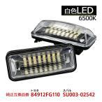 送料無料 スバル トヨタ 86 ZN6 LED ライセンスランプ 2個セット 6500K 白色 ライト インプレッサ GJ GP XV エクシーガ YA LEDナンバー灯 純正交換
