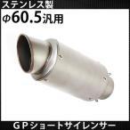 送料無料 60.5mm GP サイレンサー スリップオン マフラー YZF R-25 R-3 R25 R3 CBR250R CBR400R MT-25 MT25 MT-03 ショートサイレンサー 汎用 60.5π