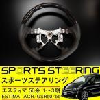 送料無料 エスティマ 50系 ステアリング スポーツタイプ ハンドル ガングリップ ブラック レザー 純正交換式 ACR50 ACR55 GSR50 GSR55 カスタムパーツ