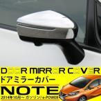 送料無料 日産 ノート E12 e-POWER ドアミラー ガーニッシュ カバー 純正対応 メッキ カスタム パーツ 外装 サイドミラー プロテクター 社外品