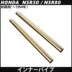 送料無料 NSR50 NSR80 前期 フロントフォーク インナーパイプ ゴールドメッキ 2本セット インナーチューブパイプ 純正互換 フォークパイプ