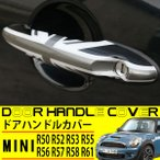 送料無料 ミニ ドアハンドルカバー 2ドア用 ブラックジャック柄 外装 ドアノブ カスタムパーツ BMW ミニクーパー MINI R50 R52 R53 R55 R56 R57 R58 R59 R61