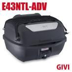 GIVI ジビ トップケース モノロックケース リアボックス E43NTL ADV 43L ハードケース GIVIケース 高品質 バイク用 テールボックス