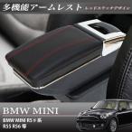BMW ミニ mini R 55 56 57 58 59 アームレスト コンソールボックス 純正ホルダー対応 社外品 カスタムパーツ 小物 収納 トレイ