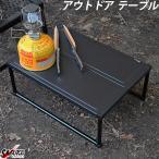 コンパクト ミニ テーブル アウトドアテーブル キャンプテーブル ローテーブル 折りたたみ ミニテーブル ソロ キャンプ アウトドア テーブル