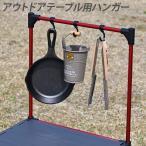 アルミテーブル用 オプション レッド ハンガーラック ハンガー ランタンハンガー ハンギングラック キャンプ アウトドア コンパクト ソロ ソロキャンプ