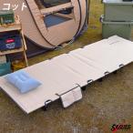 コット ローコット ソロキャンプ アウトドアベッド キャンプ アウトドア ベッド おすすめ ランキング コンパクト 軽量 寝心地 ツーリング コスパ おしゃれ