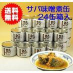 缶詰め さば味噌煮24缶セット 伊藤食品 三陸産鯖使用こだわりのサバ缶 贈答用にも最適 送料無料