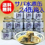 缶詰め さば水煮24缶セット 伊藤食品 三陸産鯖使用こだわりのサバ缶 贈答用にも最適 送料無料