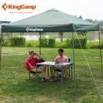 D型カラビナ付  KingCamp【キングキャンプ】大容量 250×250cm タープ ワンタッチタープテント KT3051 ガゼボ 太陽シェルター