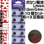 PKCELL製(ピクセル)ボタン電池 LR44   / AG13 アルカリボタン電池(1シート/10個)◆カメラ 体温計 時計 電卓用 AG13 互換品 超お買い得!