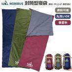 (Naturehike) 丸洗いOK! ジョイント式 超軽量 封筒型寝袋【4色】シュラフ 190x75cm