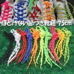 Yahoo!サテックス Yahoo!店【新タイプ】 節付 約75cm  ほどけない シューレース ゴム靴紐   2本セット 【10色】伸縮素材【結ばない】【ジョギング】【ウォーキング】【ゴム靴紐】