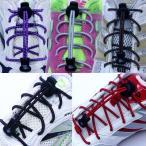 ストライプデザイン シューレース 【8色】2本セット ロックストッパー付  靴紐 クツヒモ