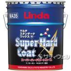 (送料無料)(法人専用)横浜油脂工業 スーパーハードコートエース 18kg