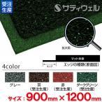 (送料無料)(全色対応 D2)3M ノーマッド マット エキストラ・デューティ 900mm×1,200mm