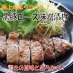 鹿児島黒豚ロース味噌漬け 黒豚ならではの旨味と柔らかさ 六白専門店 送料無料
