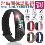 スマートウォッチ 日本製センサー 体温 血圧 血中酸素 スマートブレスレット 長い待機時間 運動 iPhone Android 歩数計 心拍 防水 睡眠検測 着信通知 2021年最新