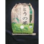 山形県庄内産 はえぬき 玄米5kg 特別栽培米 令和2年産