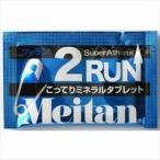 梅丹2RUN1包
