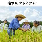 予約品 滝本米 プレミアム 無農薬 玄米 10kg 令和3年産 新米 福井県産 無農薬米 玄米 無農薬