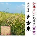 多古米 5kg×2袋 (玄米)【平成28年産】 千葉県産 【送料無料】幻の多古米
