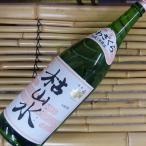 出羽桜酒造 出羽桜 三年低温熟成酒 「枯山水」 1800ml