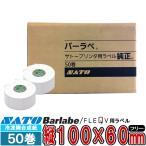 バーラベラベル Barlabe ラベル 100×60 150巻 合成サーマル紙 冷凍糊 ラベルプリンター SATO サトー