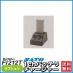 バーラベ Barlabe FI212T 1ch バッテリチャージャー オプション SATO サトー