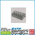 バーラベ Barlabe FI212T 5ch バッテリチャージャー オプション SATO サトー
