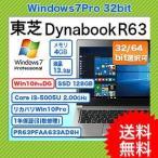 新品 ノートパソコン 東芝 dynabook R63 Windows7Pro32bit Win10DG Core i3-5005U 13.3型 4GB SSD128GB  PC 本体 (送料無料) (PR63PFAA633AD8H)