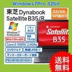 新品 ノートパソコン PC 本体 (送料無料) 東芝 dynabook Satellite B35 Windows7Pro32bit Core i3-5005U 15.6型 4GB DVDマルチ(PB35RFAD2R7AD81)