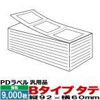 PDラベル標準 B縦折り  白無地 強粘92×60 9,000枚入