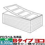PDラベル 標準 B横折り (汎用) 白無地 強粘 60×92 8,000枚入