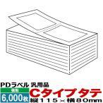 PDラベル 標準 C縦折り (汎用) 白無地 強粘 115×80 6000枚入