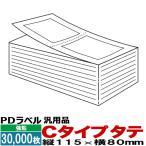 5箱30,000枚おまとめ価格! PDラベル 標準 C縦折り (汎用) 白無地 強粘 115×80 30000枚入 5箱