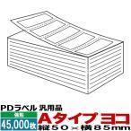 3箱45,000枚おまとめ価格! PDラベル 標準 A横折り (汎用) 白無地 強粘 50×85 45,000枚入 3箱