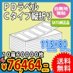 10箱60,000枚おまとめ価格! PDラベル 標準 C縦折り 白無地 強粘 115×80 60000枚入 10箱 / SATO(サトー) 純正