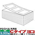 PDラベル標準 C横折り  白無地 強粘 80×115 9000枚入
