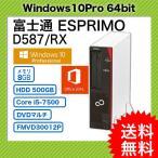 富士通 fujitsu ESPRIMO D587/RX FMVD30012P デスクトップ 本体のみ(Windows) Windows 10 Pro オフィス付 Core i5 8GB (FMVD30012P)