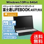 富士通 fujitsu LIFEBOOK A577/RX FMVA22015P Windowsノート 15.6型 Windows 10 Pro Core i5 (FMVA22015P)