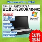 新品 ノートパソコン PC本体(送料無料)富士通 LIFEBOOK A574/MX Windows7Pro32bit Celeron 2950M 15.6型HD 2GB DVD-ROM(FMVA1003HP)