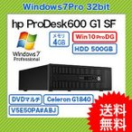 新品 デスクトップパソコン PC本体(送料無料)hp ProDesk 600 G1 SF Windows7Pro32bit Celeron G1840 4GB DVDマルチ(V5E50PA#ABJ)