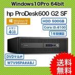 新品 デスクトップパソコン hp ProDesk 600 G2 SF Windows10Pro64bit Core i3-6100 4GB 500GB DVDマルチ PC本体 送料無料(W7V95PA#ABJ)