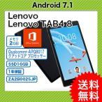 Lenovo TAB4 8 ZA2B0025JP android ( アンドロイド ) タブレット Android 7.1 8.0型 ワイド クアッドコア プロセッサー オフィス付 (ZA2B0025JP)