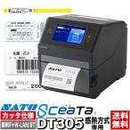 シータ SCeaTa DT305 カッタ仕様 標準IF + 無線LAN ラベルプリンター WWCT02180 SATO サトー