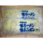 熟成生ストレート麺 (細麺)120g/4食入り 24番角歯使用