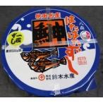 はたはた寿司 一匹ハタハタすし 500g(鈴木水産)(クール便での発送です)
