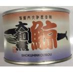 鯨大和煮缶(くじら肉味付け)160g